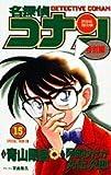 名探偵コナン―特別編 (15) (てんとう虫コミックス)