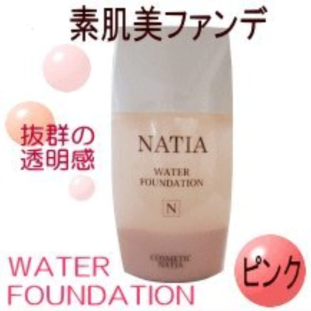 ナティアウォーターファンデーション (30ml) KD-NWF (ピンク)