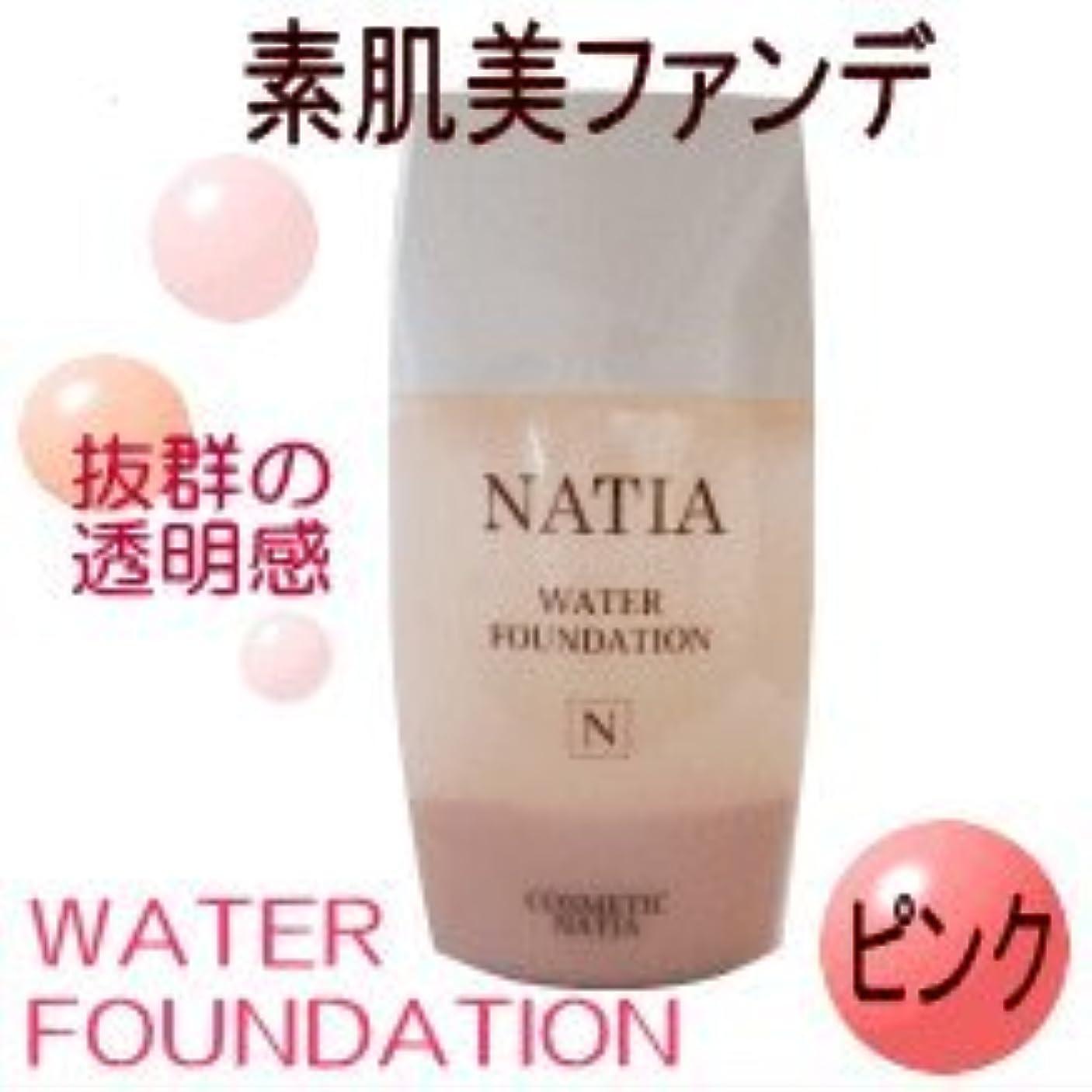 原因採用する降臨ナティアウォーターファンデーション (30ml) KD-NWF (ピンク)