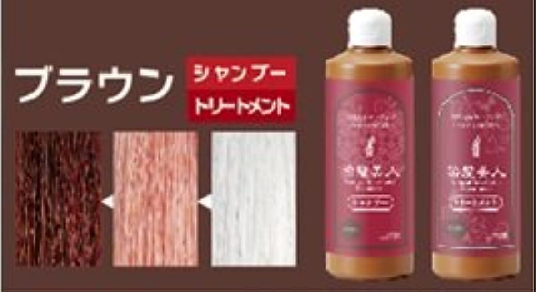 シャトル製作優雅な染髪美人 モデム染髪シャンプー&トリートメントセット ブラウン 300ml
