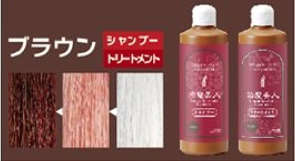 コーラス羽フォルダ染髪美人 モデム染髪シャンプー&トリートメントセット ブラウン 300ml