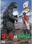 ゴジラ対メガロ [DVD]