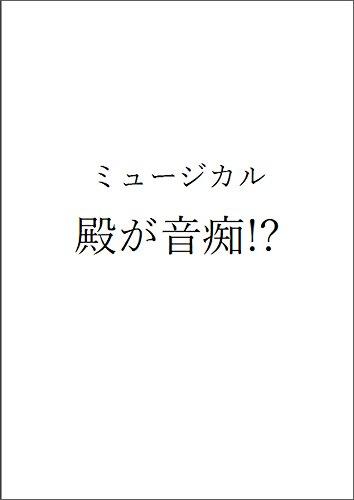 ミュージカル 殿が音痴!? 2017年版