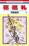 花巡礼 3 (花とゆめCOMICS)