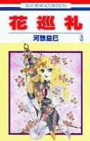 花巡礼 3 (花とゆめCOMICS)の詳細を見る