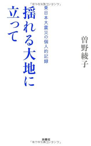 揺れる大地に立って 東日本大震災の個人的記録の詳細を見る