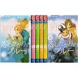 恋したがりのブルー コミック 全6巻完結セット (フラワーコミックス)