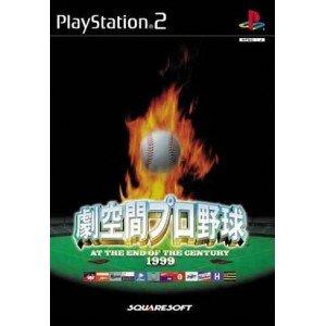 劇空間プロ野球 1999 / スクウェア