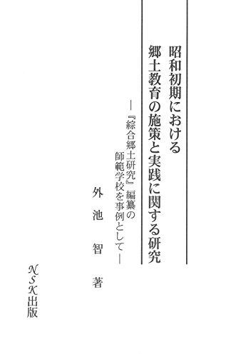 昭和初期における郷土教育の施策と実践に関する研究―『綜合郷土研究』編纂の師範学校を事例として