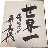 元 侍JAPAN 監督 元巨人軍監督 原辰徳 サイン