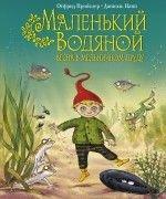 Malenkii Vodianoi. Vesna v melnichnom prudu (in Russian)