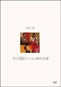 小川田川ゲスト陣内大蔵 (Live Lab.) [DVD]