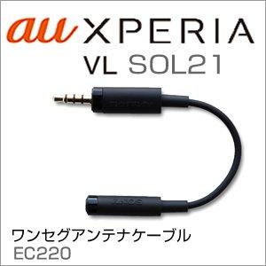 au 純正 ソニーモバイルTVアンテナケーブルEC220 Xperia VL SOL21用 バルク品