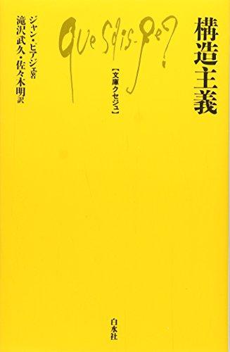 構造主義 (文庫クセジュ 468)