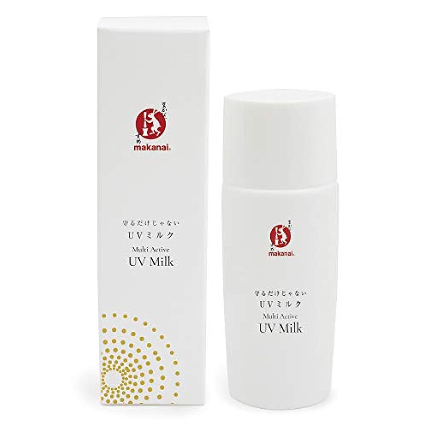 困難乱気流防衛まかないこすめ 守るだけじゃないUVミルク(乳香の香り) SPF50+ PA++++ 50ml
