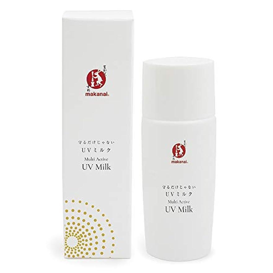 発送結婚酸まかないこすめ 守るだけじゃないUVミルク(乳香の香り) SPF50+ PA++++ 50ml