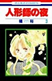 人形師の夜 第3巻 (花とゆめCOMICS)
