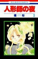 人形師の夜 第3巻 (花とゆめCOMICS)の詳細を見る