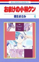 おまけの小林クン 第4巻 (花とゆめCOMICS)の詳細を見る