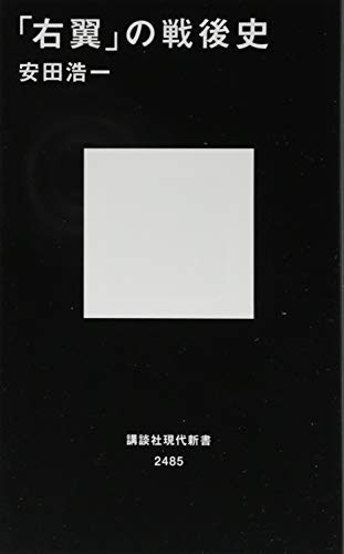 「右翼」の戦後史 (講談社現代新書)の詳細を見る