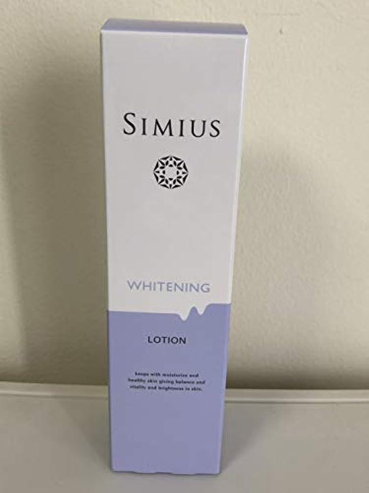 期間独立して囚人Grace&Lucere Simius シミウス 薬用美白ホワイトC 化粧水 150ml