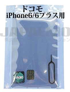 ドコモ 用iPhone 6S/6/6sPlus/6plus アクティベート nanoサイズ SIM カード最新 iOS 対応 シム ピン JAPAEMOオリジナル説明書付 (iPhone6/6Plus, ドコモ)