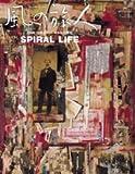 風の旅人 25号 Find the rootわれらの時代spiral life