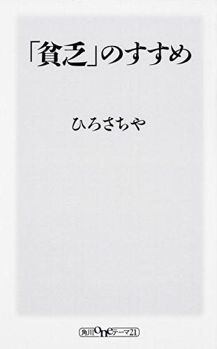 「貧乏」のすすめ (角川oneテーマ21)の詳細を見る