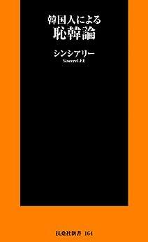 [シンシアリー]の韓国人による恥韓論 韓国人による恥韓論シリーズ (扶桑社BOOKS新書)