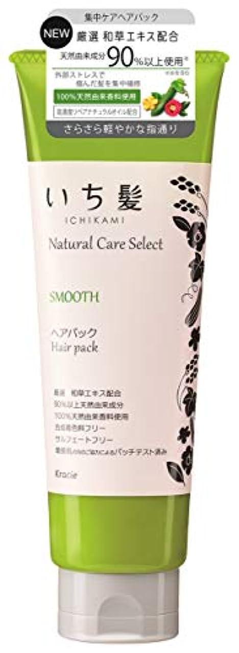させるシリンダーキャンペーンいち髪ナチュラルケアセレクト スムース(さらさら軽やかな指通り)ヘアパック180g ハーバルグリーンの香り