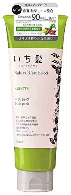 緯度豪華な修復いち髪ナチュラルケアセレクト スムース(さらさら軽やかな指通り)ヘアパック180g ハーバルグリーンの香り