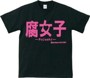 ≪ 腐女子 Fujoshi ≫ おもしろメッセージTシャツ ORT-19104 Mサイズ ブラック