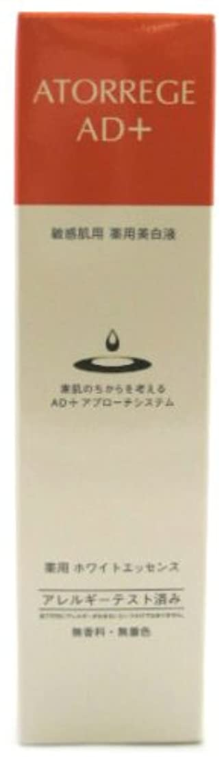 原油層後世アトレージュ 薬用ホワイトエッセンス1 30ml
