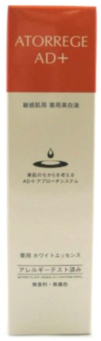 加速度賞賛シェーバーアトレージュ 薬用ホワイトエッセンス1 30ml