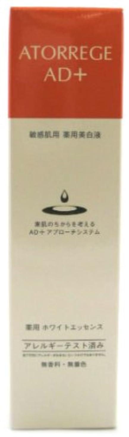 埋めるバーチャル降臨アトレージュ 薬用ホワイトエッセンス1 30ml