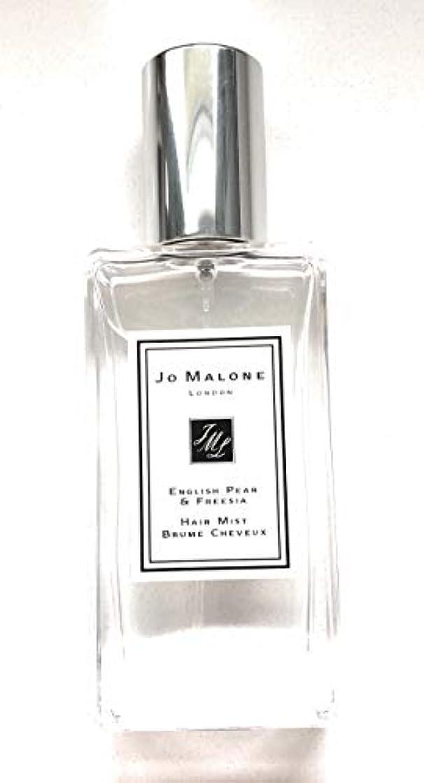 広告主難しい深めるJO MALONE LONDON (ジョー マローン ロンドン) イングリッシュ ペアー & フリージア ヘア ミスト 30mL