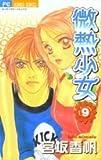 微熱少女 (9) (少コミフラワーコミックス)