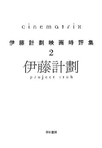Cinematrix: 伊藤計劃映画時評集2 (ハヤカワ文庫JA)