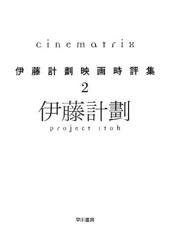 Cinematrix: 伊藤計劃映画時評集2 (ハヤカワ文庫JA)の詳細を見る