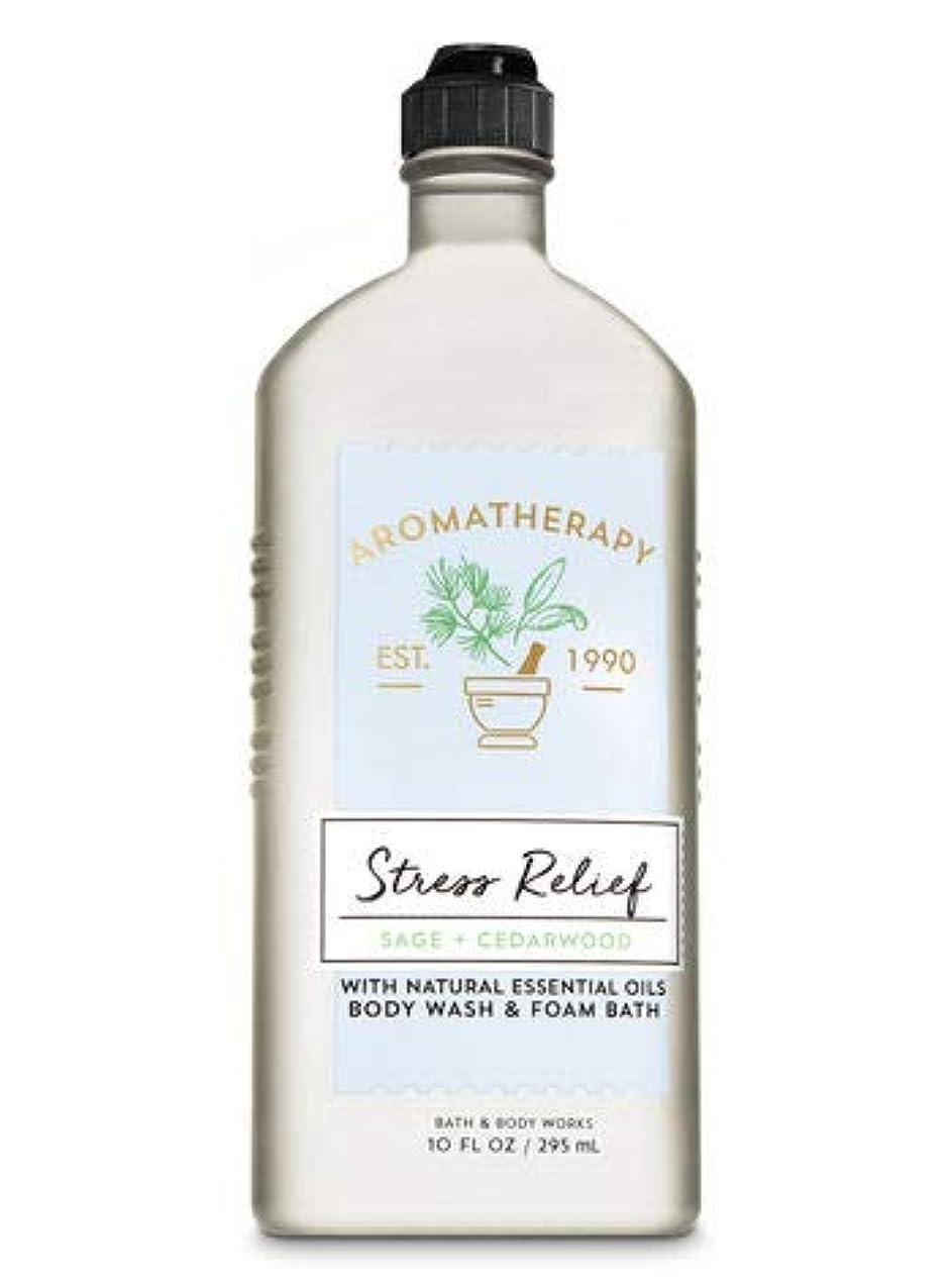 観光賠償ぼろ【Bath&Body Works/バス&ボディワークス】 ボディウォッシュ&フォームバス アロマセラピー ストレスリリーフ セージシダーウッド Body Wash & Foam Bath Aromatherapy Stress...