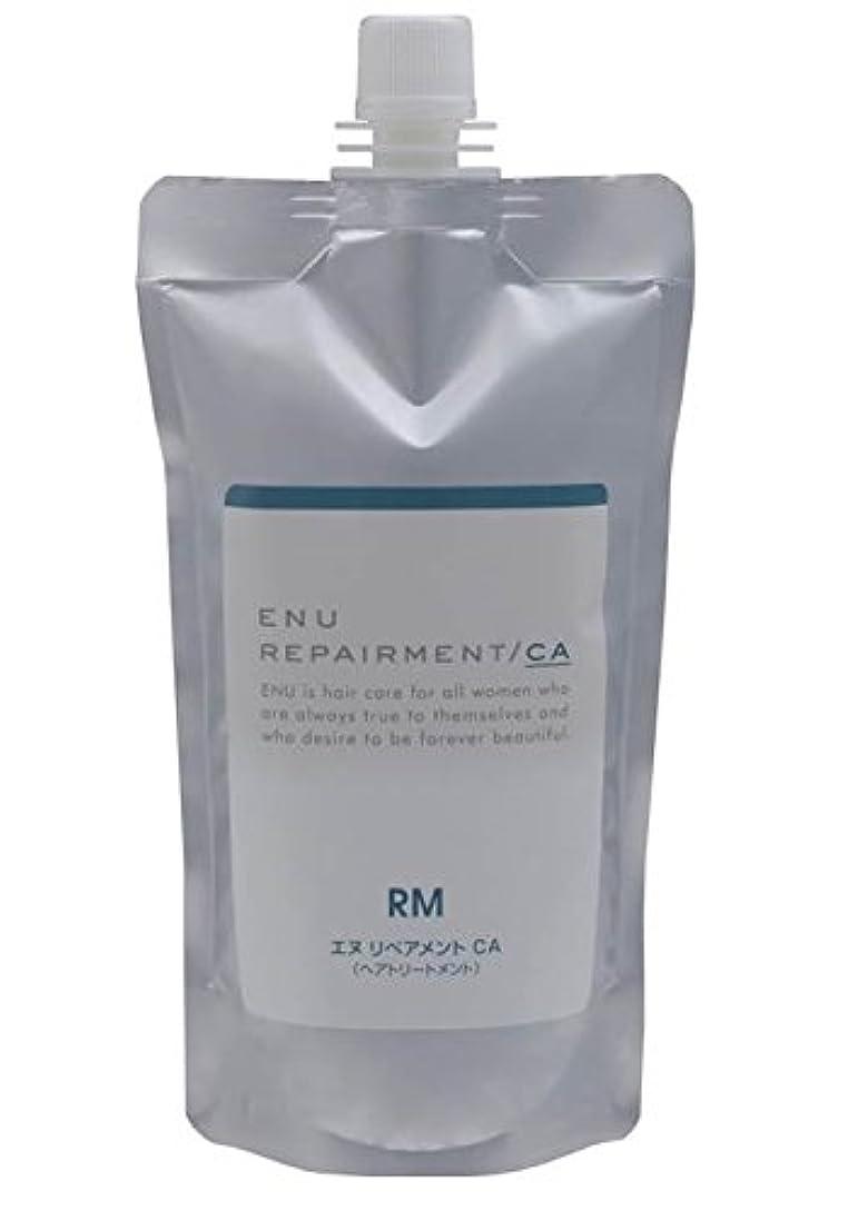 乳よく話される逸話中野製薬  ENU エヌ リペアメント CA レフィル 400g