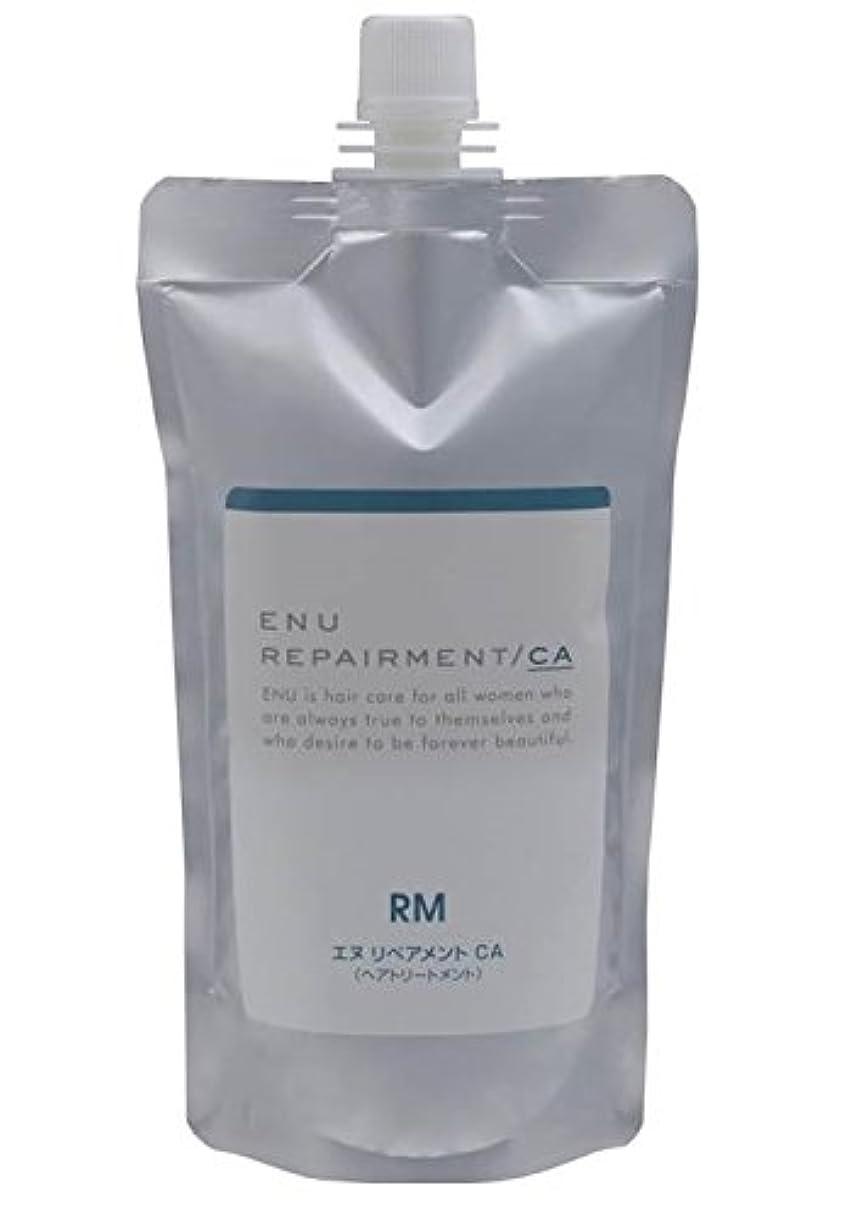 非互換マティス吐き出す中野製薬  ENU エヌ リペアメント CA レフィル 400g