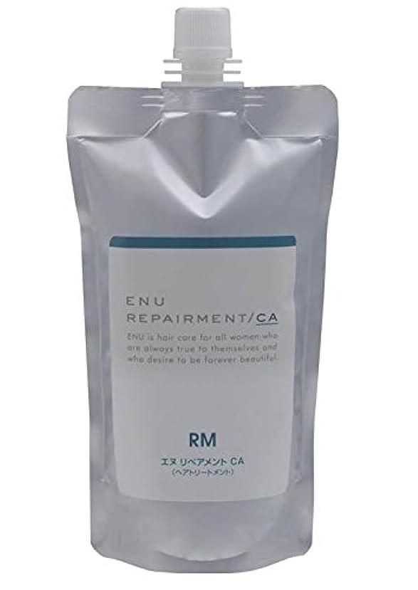 中野製薬  ENU エヌ リペアメント CA レフィル 400g