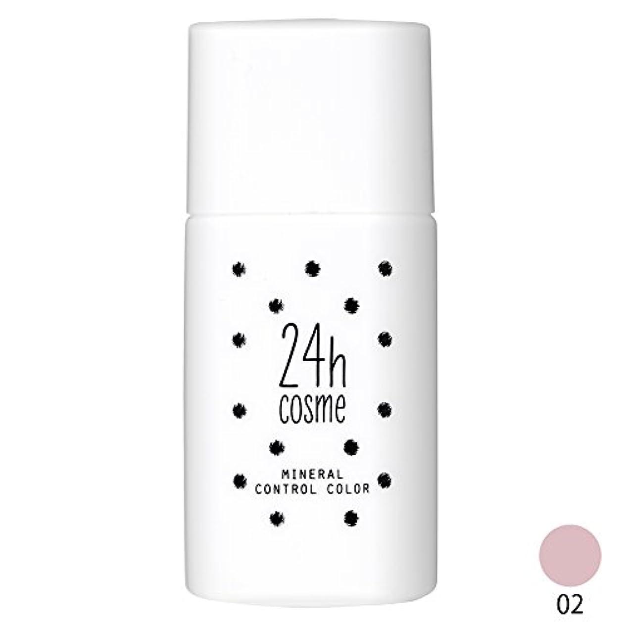 後退する不道徳ロゴ24h cosme 24 コントロールベースカラー 02クリアバイオレット 肌に優しい化粧下地 20ml