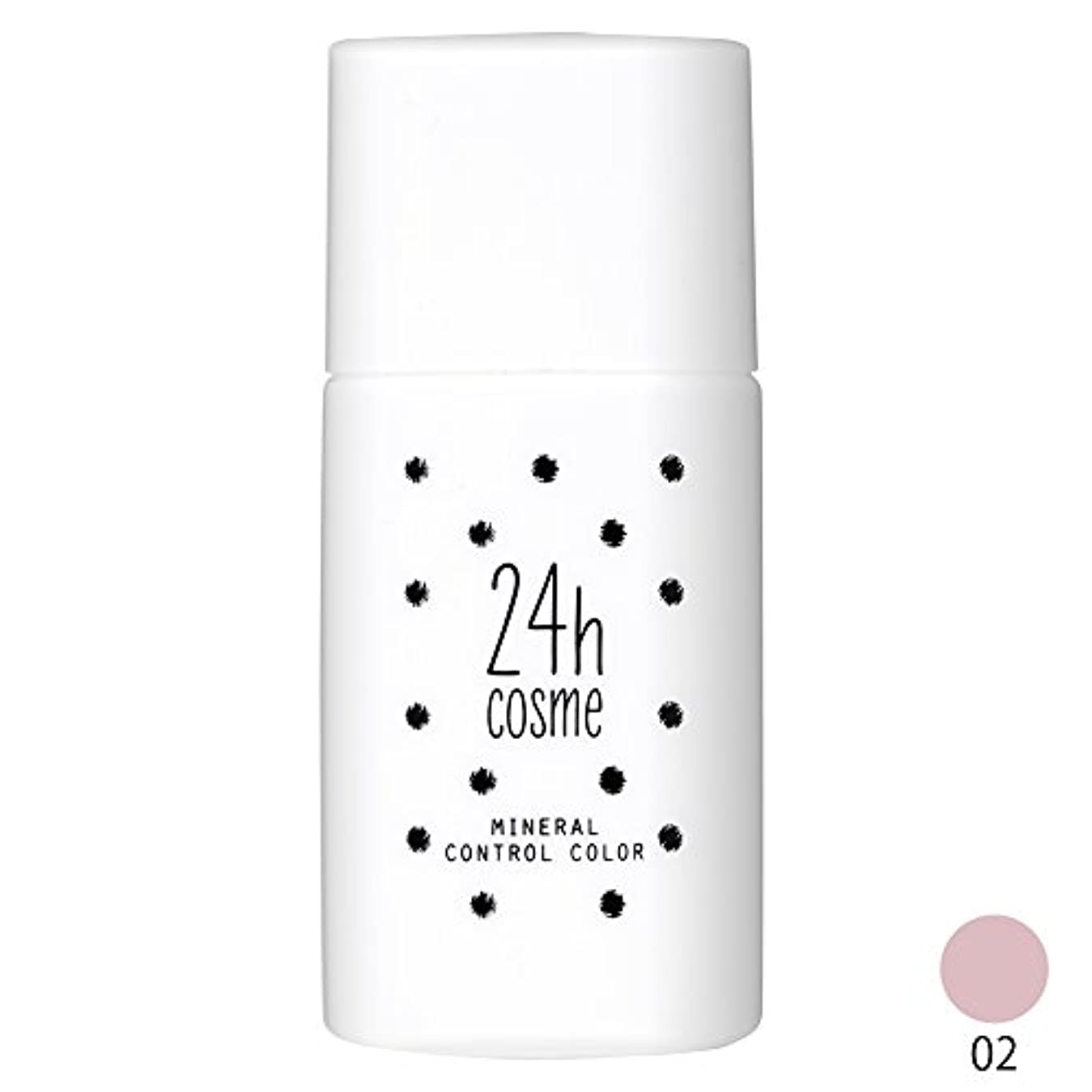 埋める農夫ドナー24h cosme 24 コントロールベースカラー 02クリアバイオレット 肌に優しい化粧下地 20ml