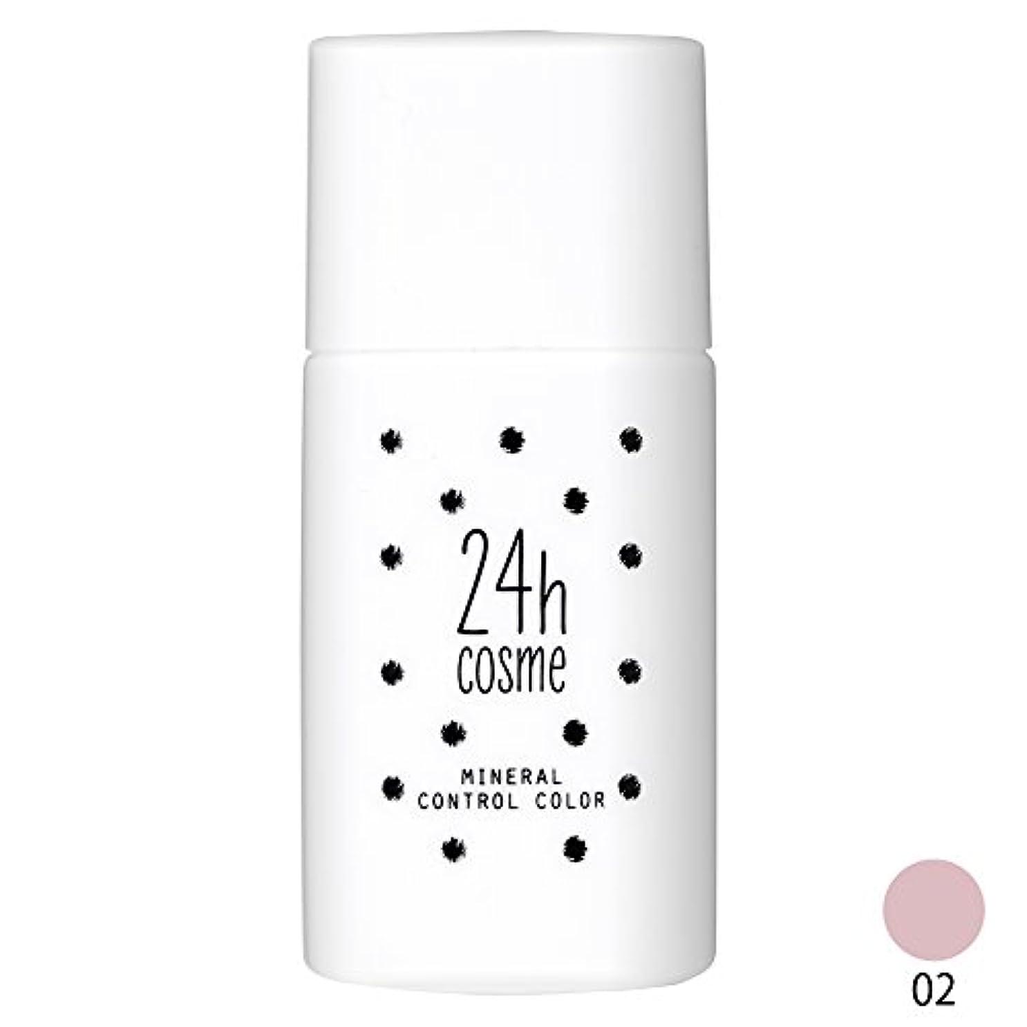 カバレッジ地味な確率24h cosme 24 コントロールベースカラー 02クリアバイオレット 肌に優しい化粧下地 20ml