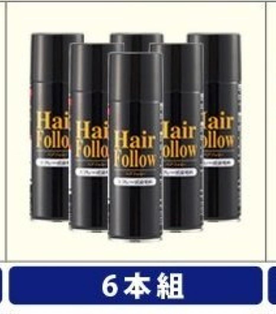 主観的受益者ところでNEW ヘアフォロー スプレー ブラック スプレー式染毛料 自然に薄毛をボリュームアップ!薄毛隠し かつら (6本)