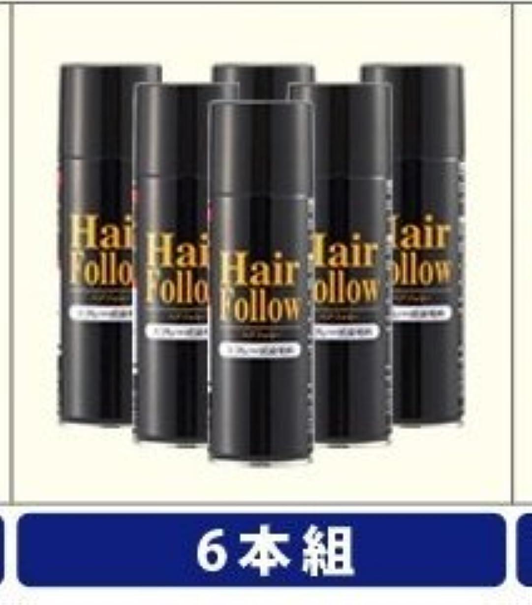 降ろすしがみつく会社NEW ヘアフォロー スプレー ブラック スプレー式染毛料 自然に薄毛をボリュームアップ!薄毛隠し かつら (6本)