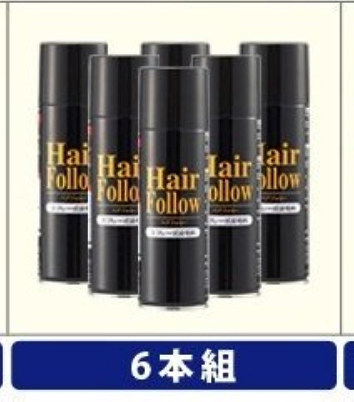 NEW ヘアフォロー スプレー ブラック スプレー式染毛料 自然に薄毛をボリュームアップ!薄毛隠し かつら (6本)