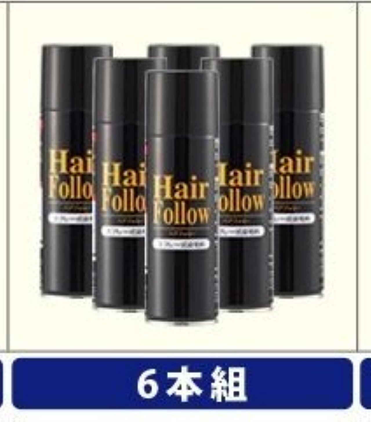 コンベンション反逆説得力のあるNEW ヘアフォロー スプレー ブラック スプレー式染毛料 自然に薄毛をボリュームアップ!薄毛隠し かつら (6本)